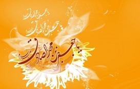 متن تبریک ولادت امام جعفر صادق علیه السلام