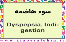 سوء هاضمه؛ از علائم اصلی تا درمان های خانگی گیاهی