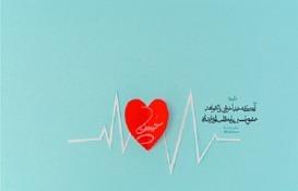 راهی به قلب حسین(شب هشتم)