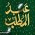 عبدالمطلب علیه السلام