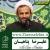 کلیپ تصویری / خطای بزرگ خانواده های ولایی - حجت الاسلام علیرضا پناهیان