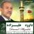 حاج داوود علیزاده