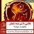 نقاشی با شن توسط فاطمه عبادی به مناسبت ولادت امام زمان (عج)