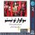 شعر سوگوار تو نیستم از یوسفعلی میرشکاک / شهید سلیمانی