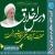 دروس اخلاق آیت الله مکارم شیرازی