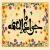 میلاد امام جواد علیه السلام / یا جواد الائمه