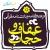 نرم افزار فرهنگنامه و دانشنامه قرآنی عفاف و حجاب / عفاف و حجاب در قرآن