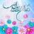 استوری اینستاگرام برای تبریک عید مبعث پیامبر اعظم