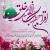 عید مبعث, عکس نوشته عید مبعث, اقرأ باسم ربك الذي خلق