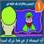 انیمیشن مناظرات یک دقیقه ای 1/ توسل به غیرخدا