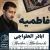 فاطمه الصابره عنک امسافره - اباذر الحلواجی (فاطمیه)