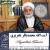 آیت الله تحریری, استاد تحریری, محمدباقر تحریری