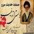 مستند حدیث سرو شهید دستغیب 1 -دستی از غیب