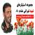 مجموعه استیکرهای شهید تهرانی مقدم رحمه الله