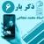 مباحث ذکر یار استاد محمد شجاعی/ جلسه 6 - ذاکر و مذکور