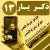 مباحث ذکر یار استاد محمد شجاعی/ جلسه 13 - مداومت بر ذکر