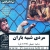 فیلم سینمایی مردی شبیه باران (1375)سعید سهیلی