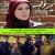 سریال پروانه , سریال تلویزیونی پروانه , سریال ایرانی پروانه