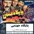 فیلم سینمایی پایگاه جهنمی 1363 - اکبر صادقی
