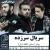 سریال سرزده بهادر اسدی