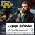 یاننام آغلارام با صدای سید صادق موسوی کرکوکی - ایام فاطمیه