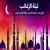 انیمیشن | کیفیت نماز شب لیله الرغائب