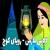 لالایی فارس - رویای کوچ (انیمیشن و متن شعر)
