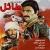 فیلم سینمایی طائل (1363) - فیلم جنگی ایرانی