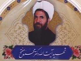 شهید آیت الله دکتر محمد مفتح