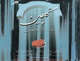 آلبوم گلچین محمد اصفهانی