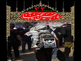 روزشمار اربعین حسینی