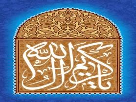 میلاد امام حسن مجتبی (علیه السلام)