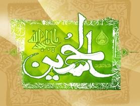 تولد امام حسین (علیه السلام)