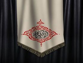 پرچم یا ثارالله