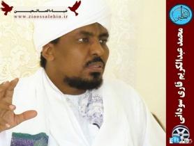 شیخ محمد عبدالکریم قاری سودانی