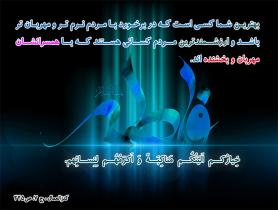 احادیث حضرت فاطمه زهرا سلام الله علیها