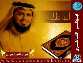 ابوبکر الشاطری
