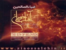 آلبوم آفتاب خوبان - بیژن بیژنی