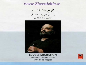 آلبوم کوچ عاشقانه -علیرضا عصار