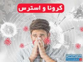 موشن گرافی مقابله با استرس ویروس کرونا