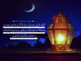تصویر دعای روز دوم ماه رمضان