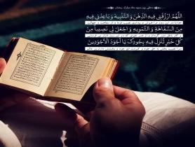 تصویر دعای روز سوم ماه رمضان