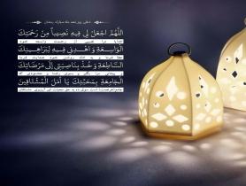 تصویر دعای روز نهم ماه رمضان