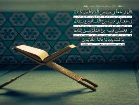 تصویر دعای روز دهم ماه رمضان