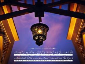 تصویر دعای روز یازدهم ماه رمضان