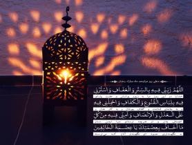 تصویر دعای روز دوازدهم ماه رمضان