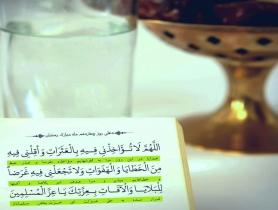 تصویر دعای روز چهاردهم ماه رمضان