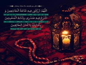 تصویر دعای روز پانزدهم ماه رمضان