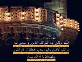 تصویر دعای روز شانزدهم ماه رمضان