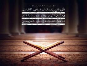 تصویر دعای روز بیستم ماه رمضان